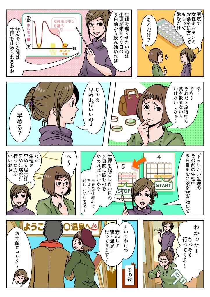 月経移動02